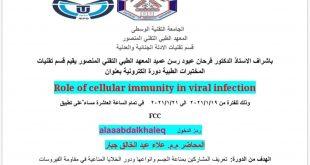 قسم تقنيات المختبرات الطبيه في المعهد الطبي التقني-المنصور /الجامعة التقنية الوسطى يقيم دورة الكترونية تحت عنوان : (Role of cellular immunity in viral infection)
