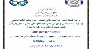 تحت عنوان ( Autoimmune diseases ) قسم تقنيات المختبرات الطبية يقيم دورته الالكترونية  اعلام المعهد الطبي التقني/ المنصور